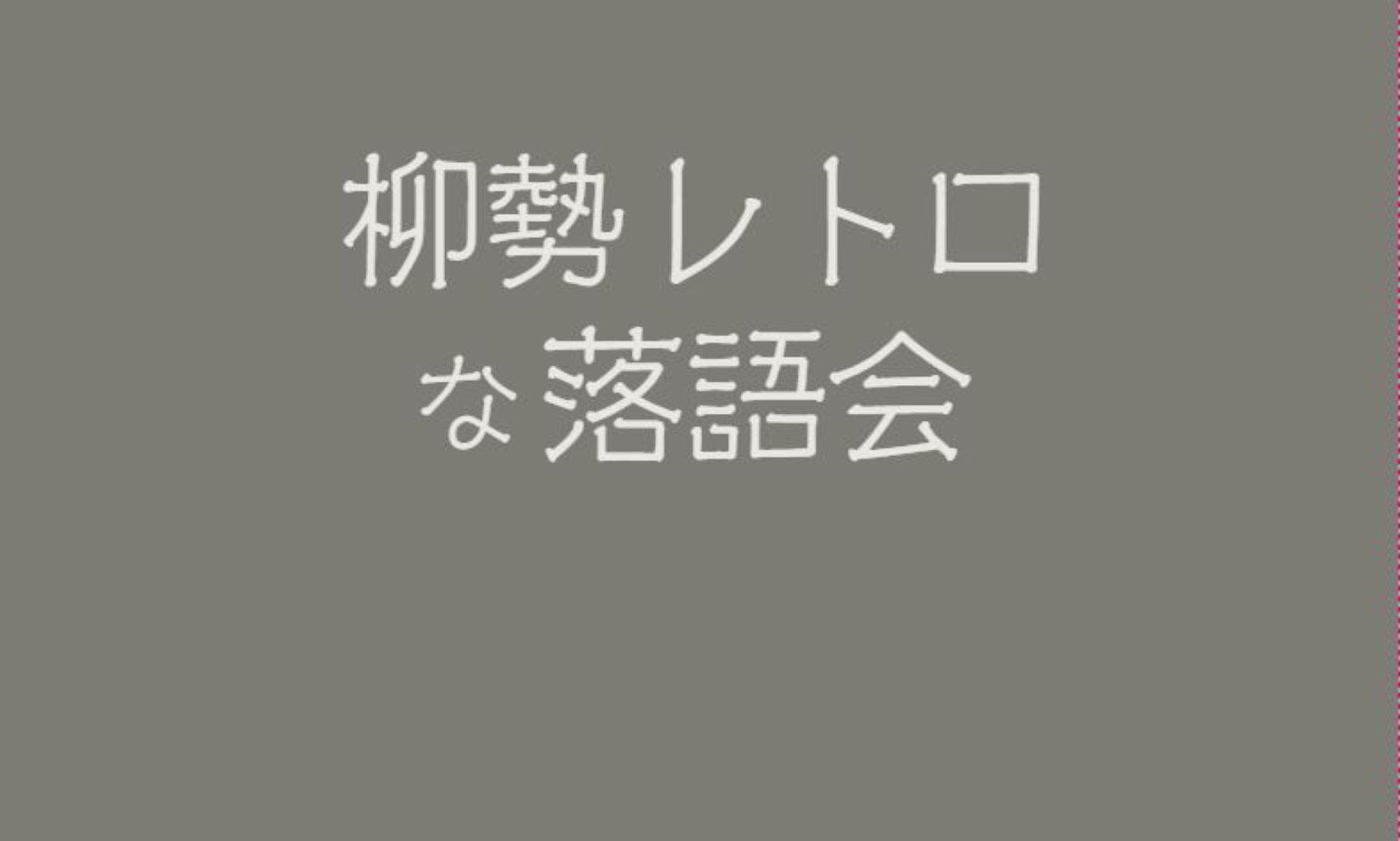 [公式]玉屋柳勢 (たまやりゅうせい)