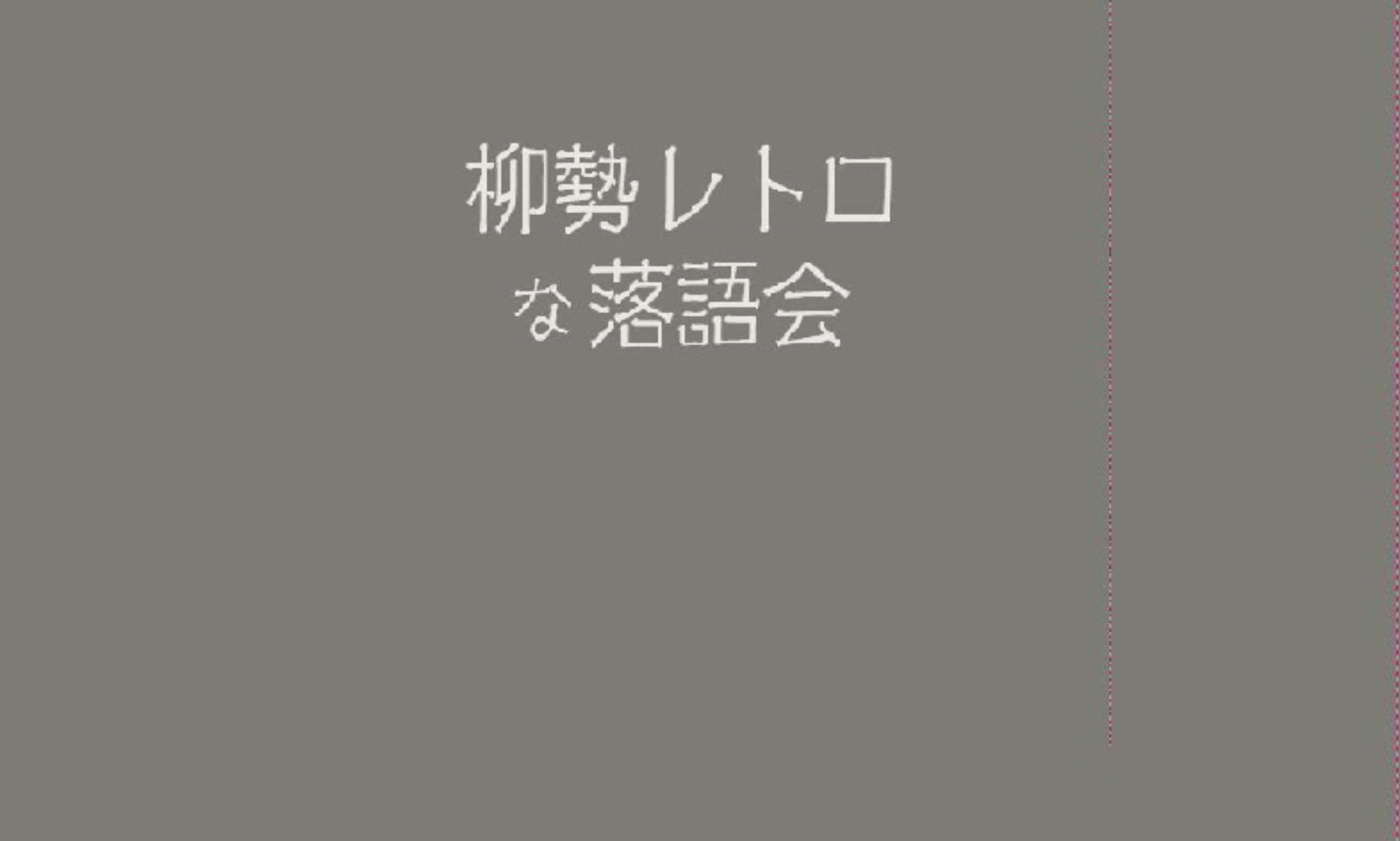 [公式]玉屋柳勢  ( タマヤ・リユウセイ )